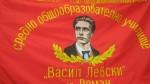 """Зваме на СОУ """"Васил Левски""""-гр. Роман, обл. Враца"""