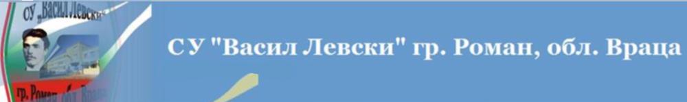 "СОУ ""Васил Левски"" – гр. Роман, обл. Враца"