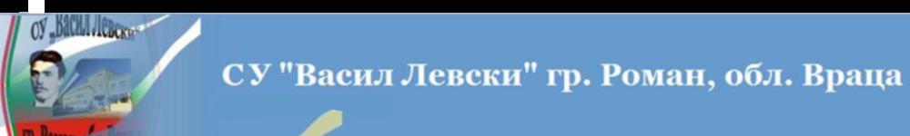 """Средно училище """"Васил Левски"""" – гр. Роман, обл. Враца"""